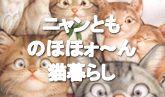 ニャンとものほほォ〜ん猫暮らし.jpg