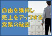 自由を獲得バナー.jpg